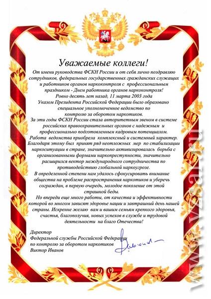 Поздравление для высокопоставленного чиновника 6