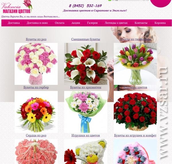 Валенсия Интернет Магазин Цветов