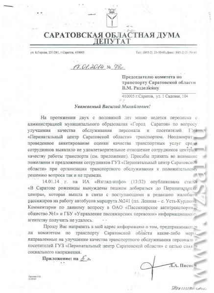 Метки: Новости Саратовской