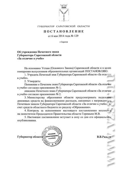 почетным знаком губернатора саратовской области за отличие в учебе
