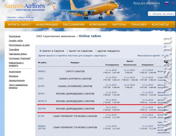 Red wings улетает из саратова / авиакомпания прекращает полеты в москву