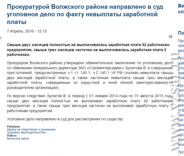ответственность за задержку выплаты заработной платы 2016 России: Туризм