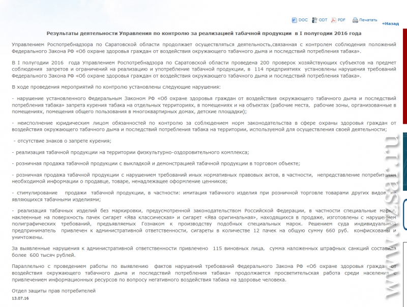 Роспотребнадзор торговля табачными изделиями закон украины о табачных изделиях