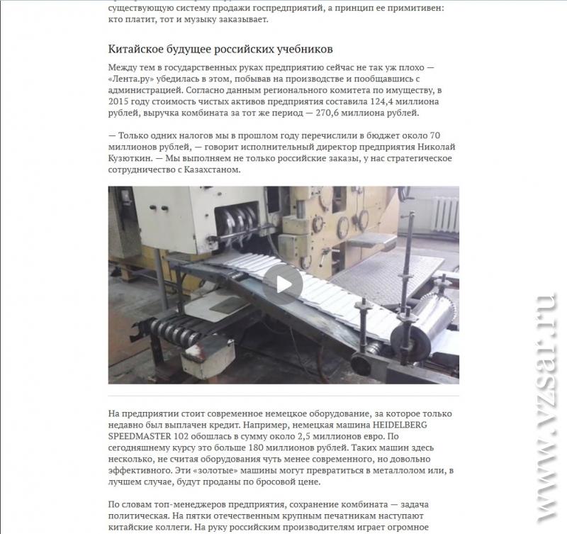 Новости челябинская область с. чесма