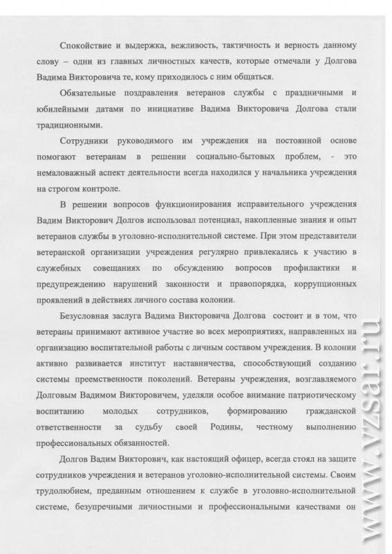 лекция защита интересов фсин россии в судах рф понял, чего