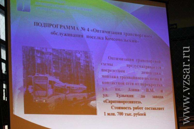 Планируется ликвидация очередной трамвайной линии