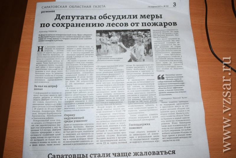 газета о знакомстве саратов