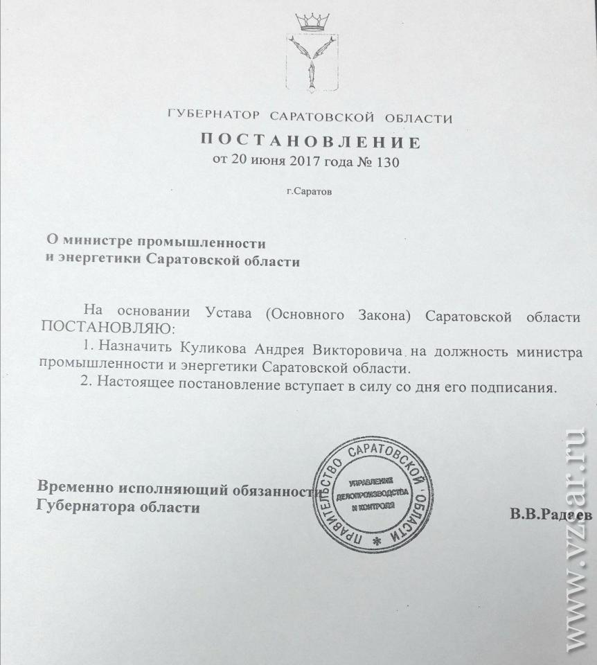 Андрей Куликов стал министром индустрии региона