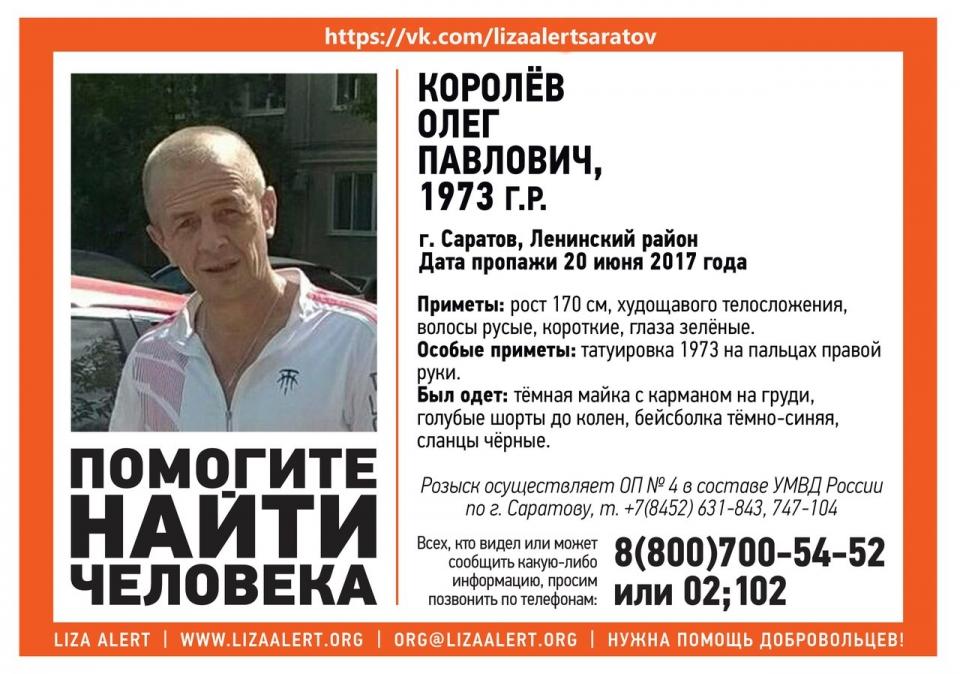 ВСаратове разыскивают 37-летнего Виталия Моисеева