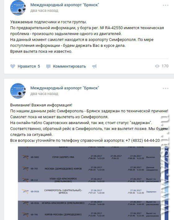 Самолет Симферополь— Брянск задержали из-за задымления мотора