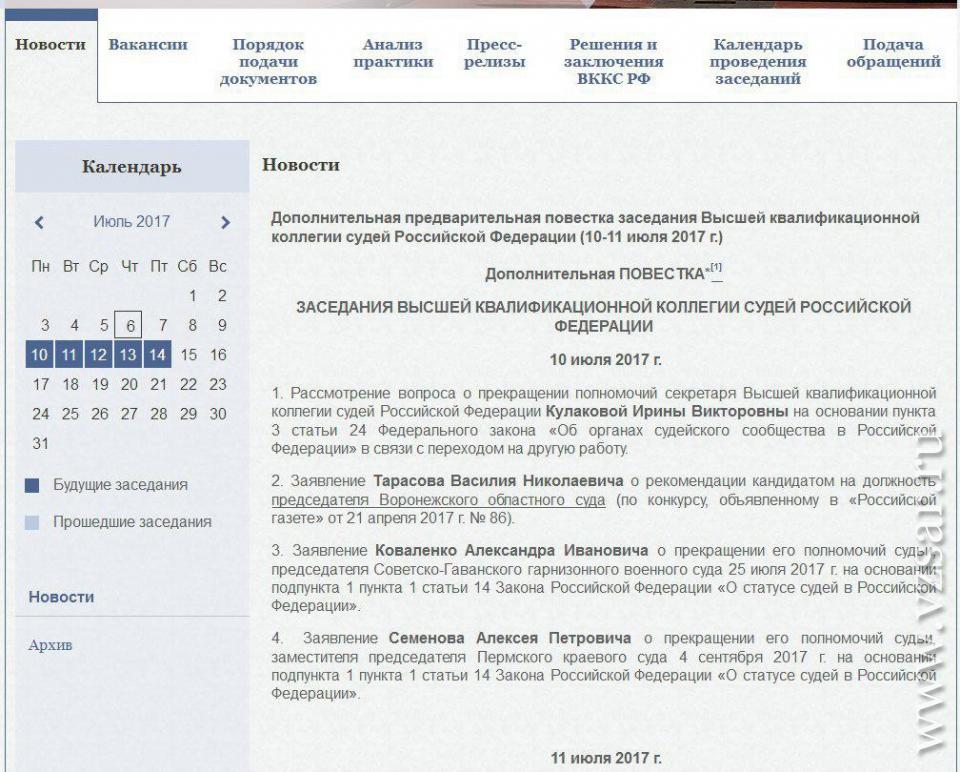 Председатель Саратовского облсуда Тарасов ожидает утверждение надолжность вВоронеж