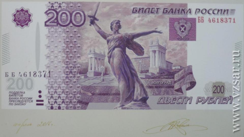 Набанкнотах Банка Российской Федерации появится гербРФ