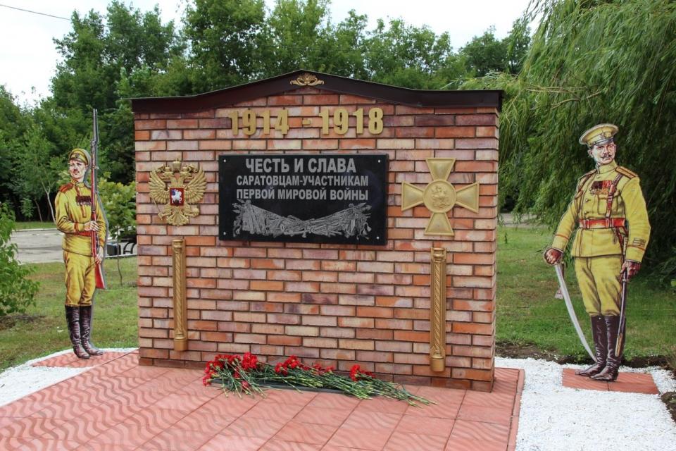 ВСаратове открыли мемориал солдатам Первой мировой войны