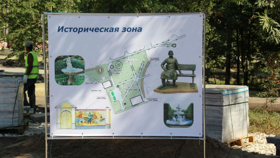 Инициированную Володиным реконструкцию парка вВольске завершат кноябрю