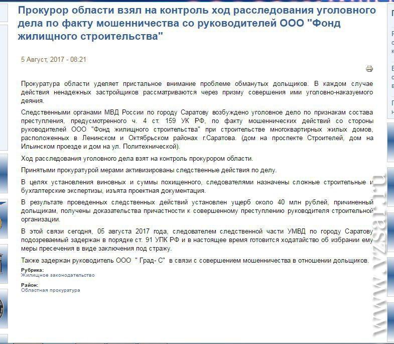 ВСаратове начались задержания управляющих стройфирм