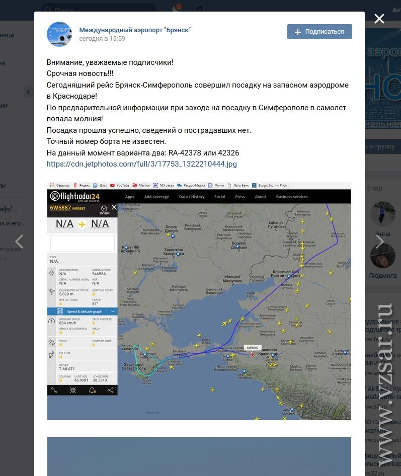 Из-за непогоды самолет изБрянска вместо Симферополя улетел вКраснодар