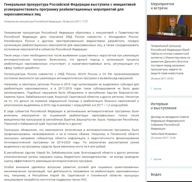 Генеральная прокуратура выявила нарушения при реализации программ реабилитации наркозависимых