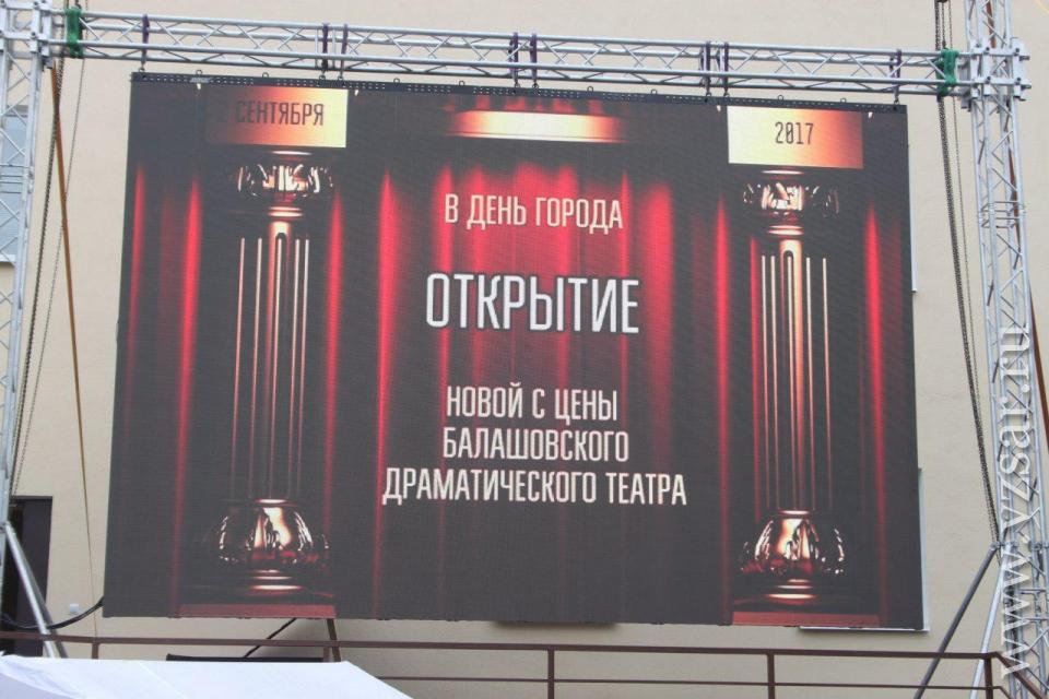 Артисты балашовского драмтеатра откроют сотый сезон фестивалем «Прихоперье» на новейшей сцене