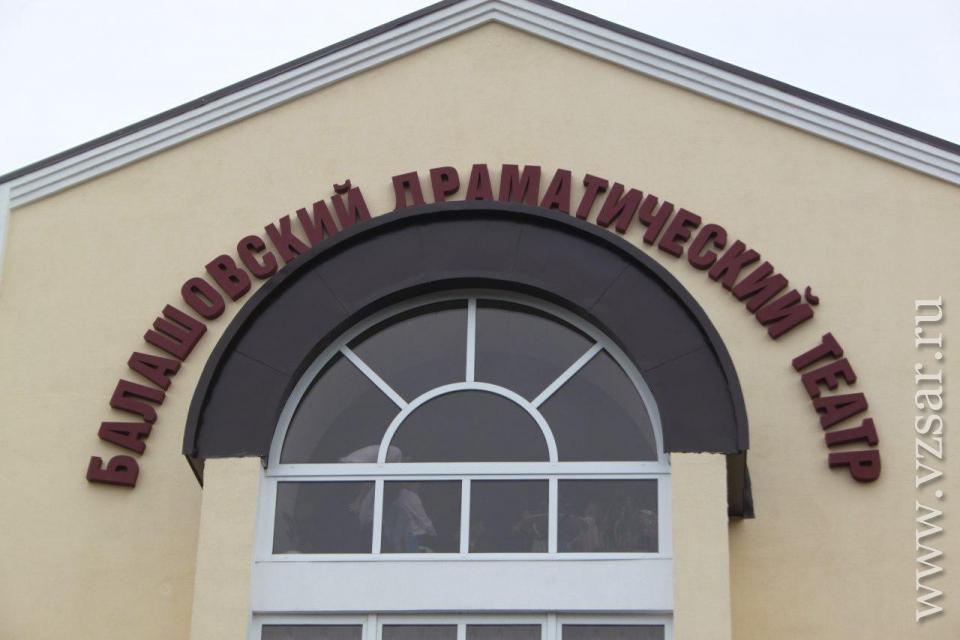 ВБалашове открывается улучшенный театр