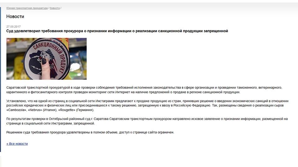 Саратовский суд заблокировал аккаунт в Инстаграм заторговлю санкционным сыром