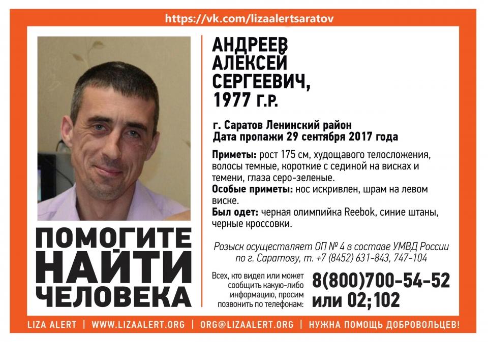 ВСаратовской области приступили кпоиску 40-летнего Алексея Андреева