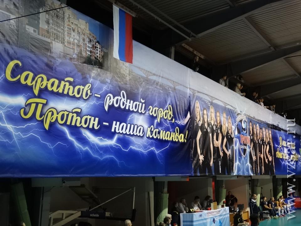 Волейболистки «Протона» начали домашний сезон споражения