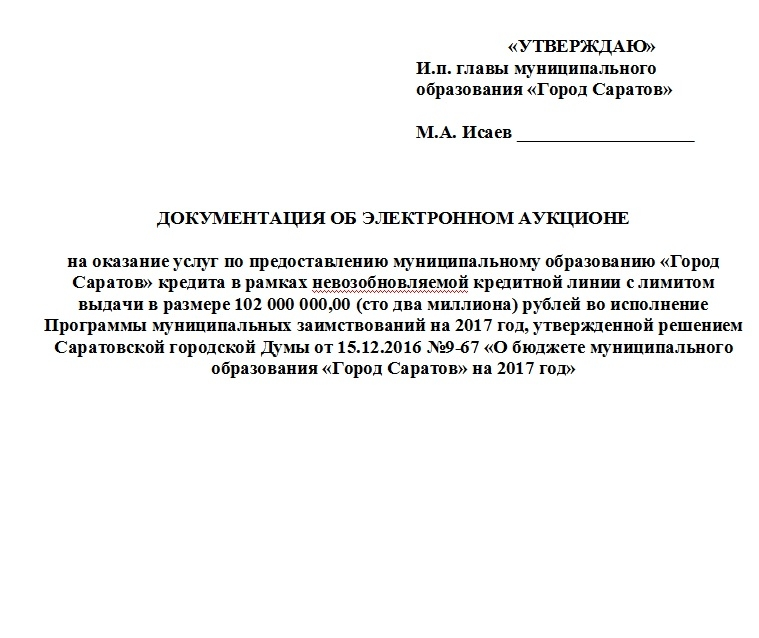 Администрация Саратова ищет кредиты на202 млн руб.