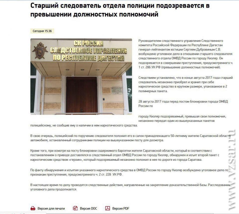 Дагестанского следователя подозревают втом, что онподбросил наркотики шоферу напосту