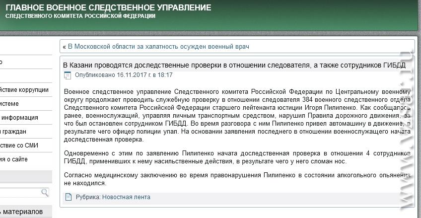 Военное управлениеСК РФ: работники ГИБДД сломали нос родственнику Сергея Пилипенко
