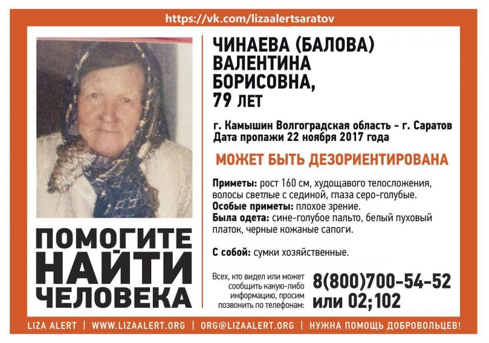 ВСаратовской области разыскивают дезориентированную 79-летнюю жительницу Камышина