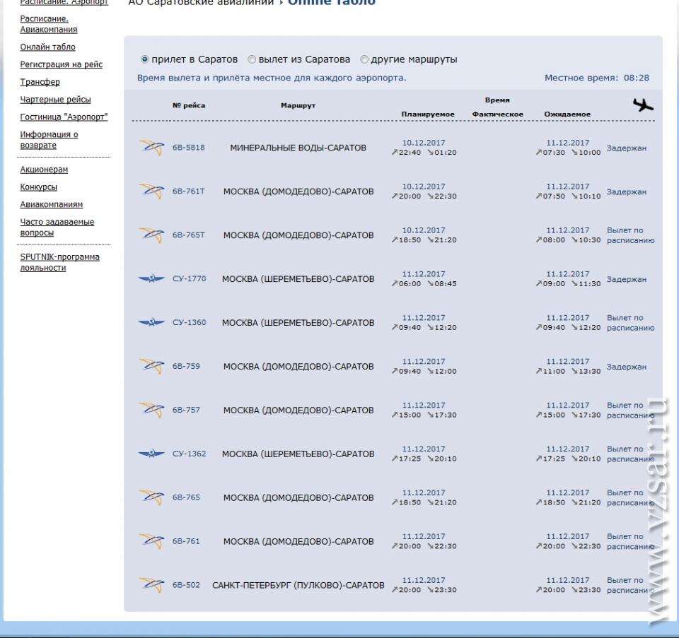 Из-за тумана вСаратове задерживаются авиарейсы в столицу