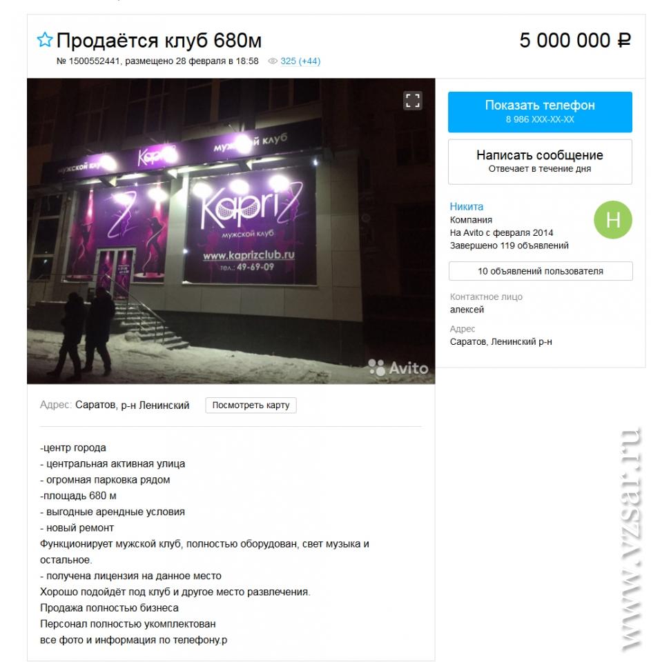 Клубы саратова стриптиз стрептиз русское в стриптиз баре