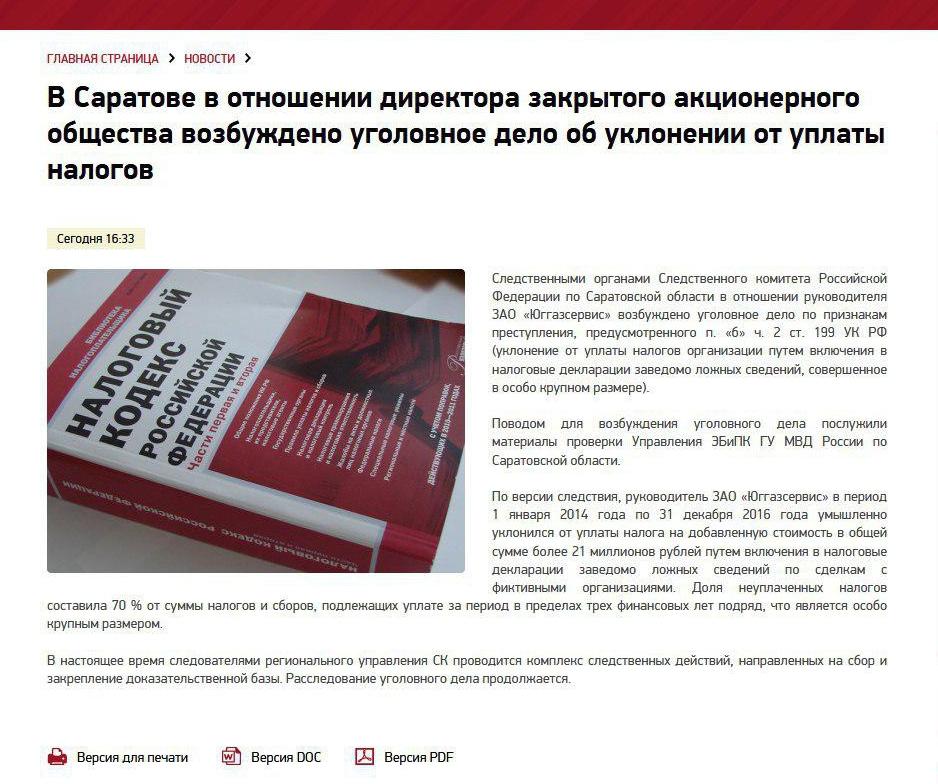 ВСаратове компанию подозревают внеуплате 21 млн руб. налогов