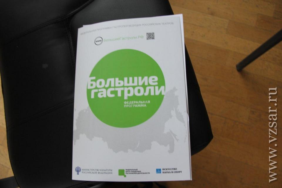 ВСаратов приехал нагастроли Московский театр Олега Табакова