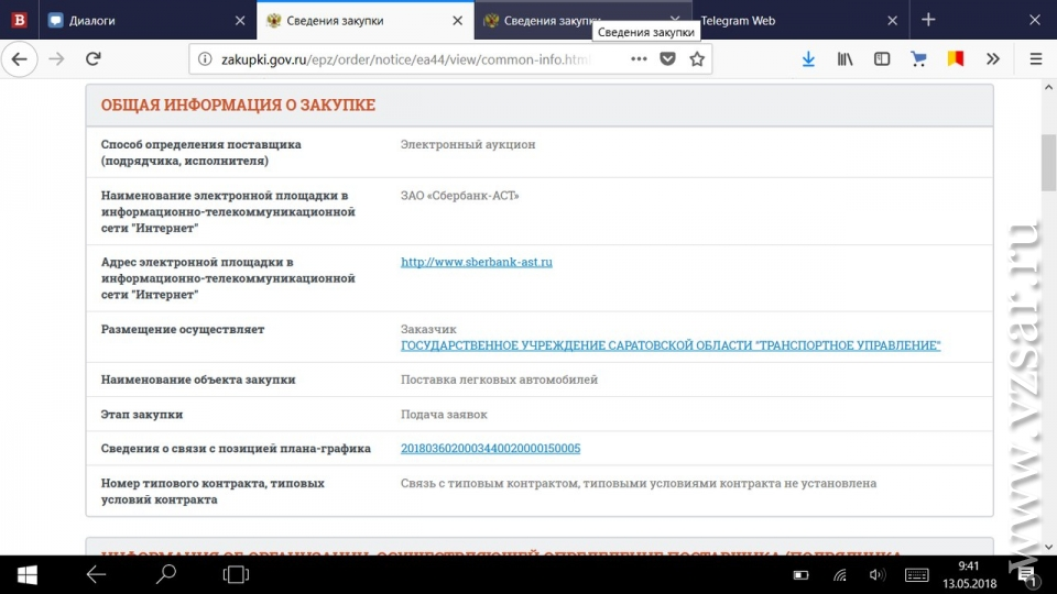 Саратовским депутатам нужны 18 иномарок за30,9 млн руб.