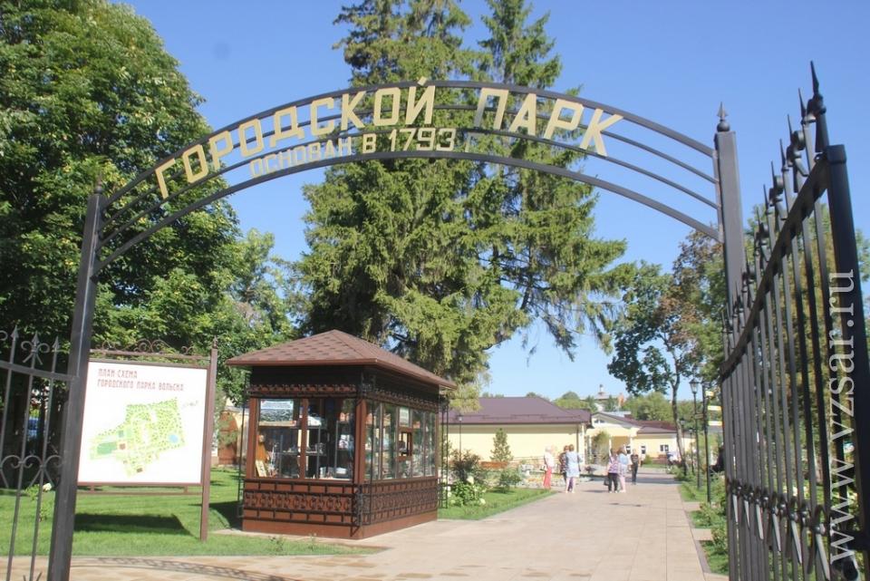 Вячеслав Володин прибыл в Вольск 1535 6 12 августа 11:18 +24