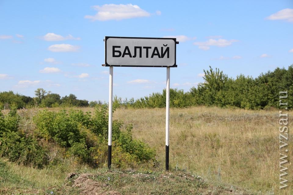 Коронавирус Балтай Саратовская область