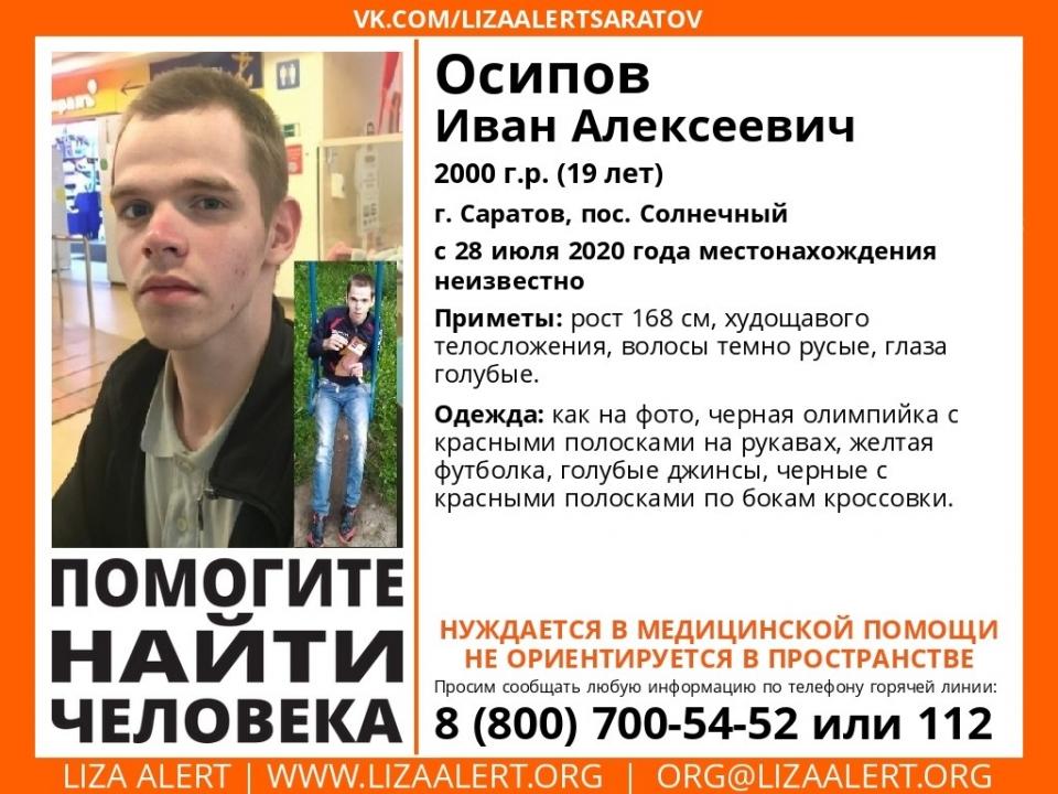 Помогите найти человека!!!