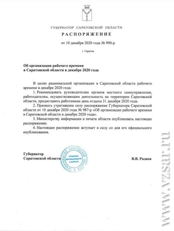 """В Саратовской области отменили постановление о """"Рабочей субботе"""" перед Новым годом"""