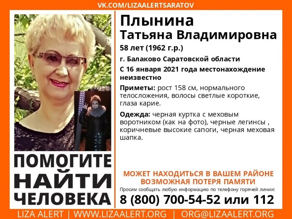 В Балаково Саратовской области пропала без вести женщина с потерей памяти