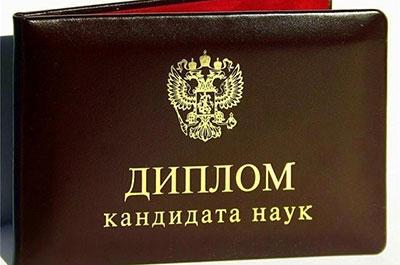 Новости с тегом кандидатская диссертация Новости Саратова и  Подготовлена кандидатская диссертация о депутатской ответственности