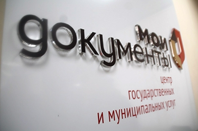 Мфц новосибирск пл труда загранпаспорт