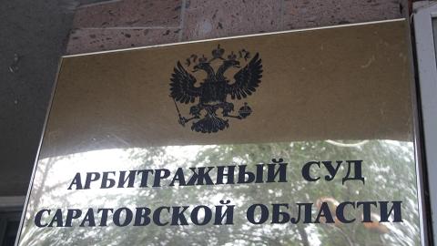 Президент назначил председателя Арбитражного суда Саратовской области