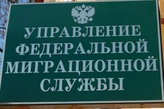 Отдел УФМС России по Алтайскому краю в г.Рубцовске информирует