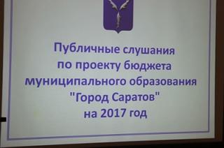 Дорожный фонд Саратова на следующий год составит 780 миллионов рублей