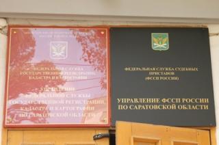 Саратовские приставы провели День правовой помощи детям
