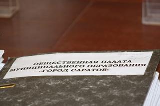В Общественную палату Саратова избраны 24 новых члена