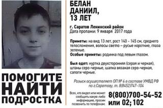 В Саратове пропал 13-летний Даниил Белан