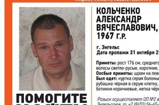 Пропавший в прошлом году Александр Кольченко найден живым