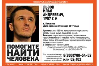 В Балакове без вести пропал 30-летний Илья Львов